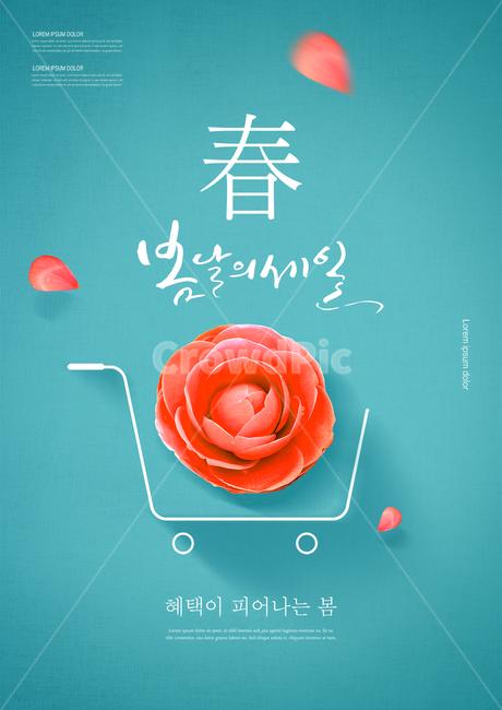 쇼핑카트, 카트, 동백꽃, 동백, 꽃잎