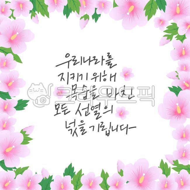 호국보훈의달, 호국보훈, 6월, 무궁화, 6월25일