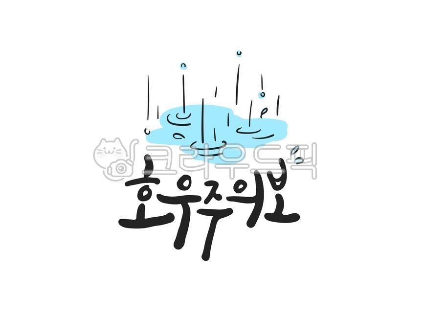 여름캘리그라피공모전, 장마, 비, 집중호우, 호우주의보