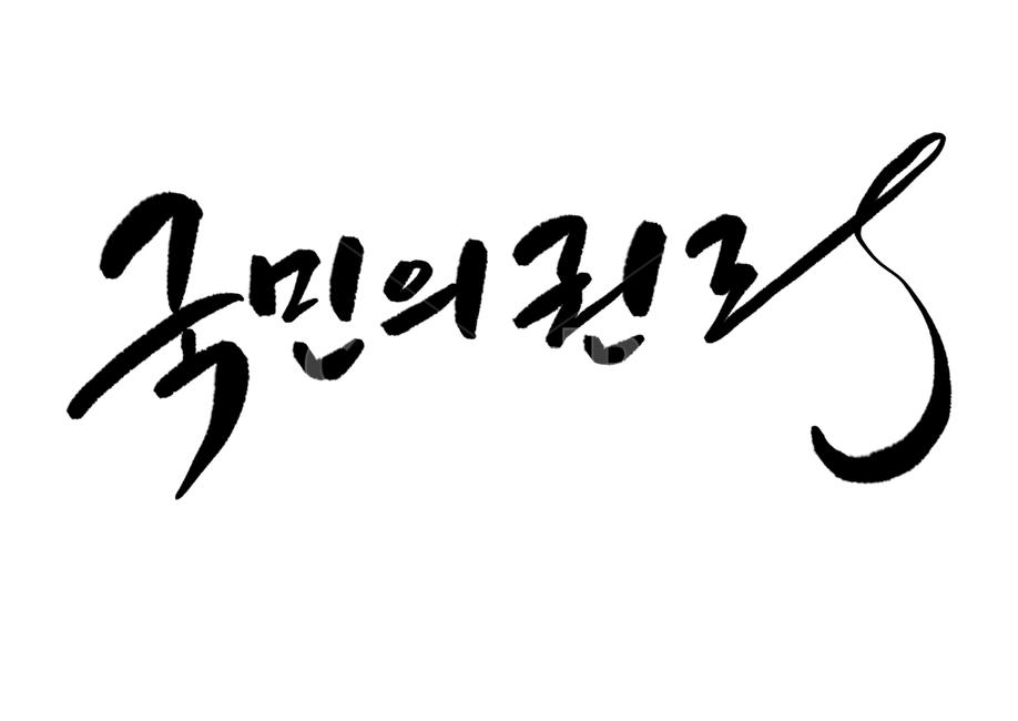 선거이미지공모전, 손글씨, 붓글씨, 캘리그라피, 국민의권리