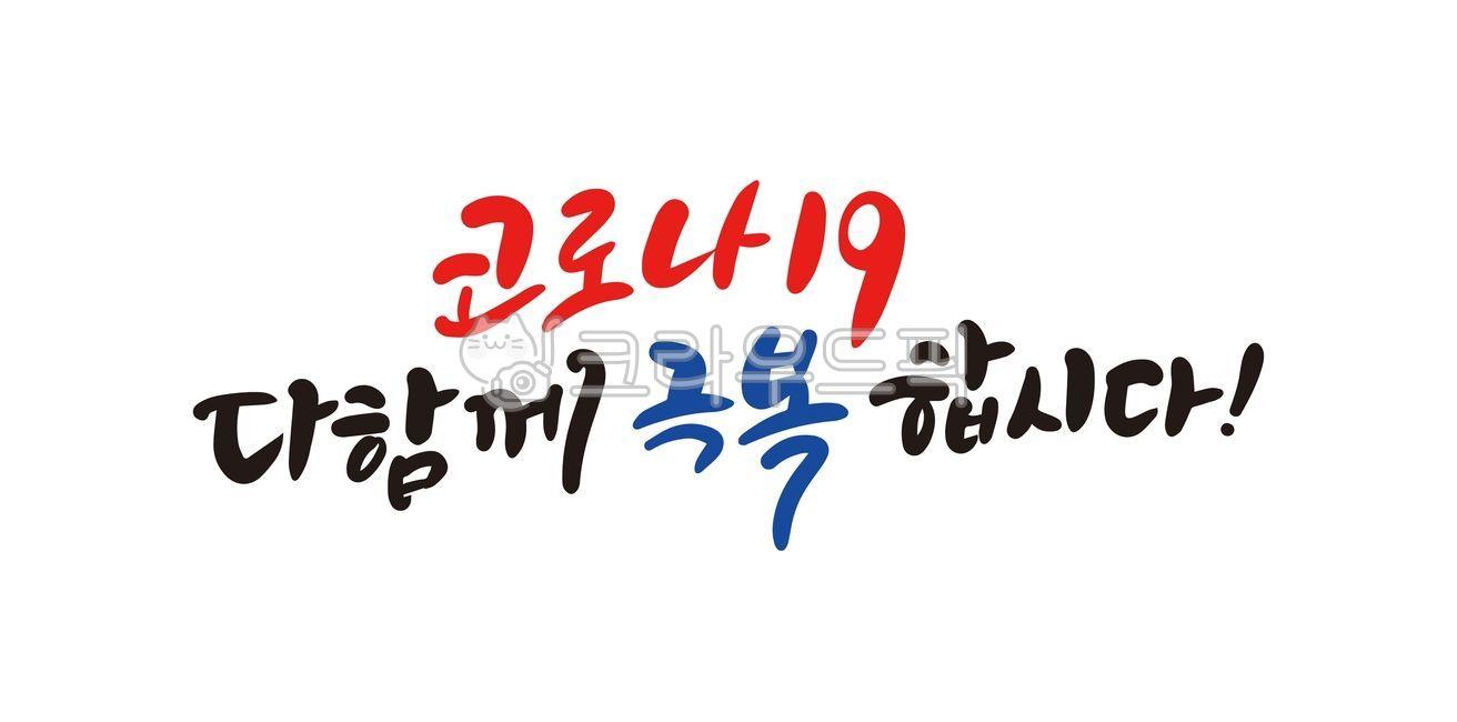 캘리그라피, 코로나19, covid19, 응원, 극복