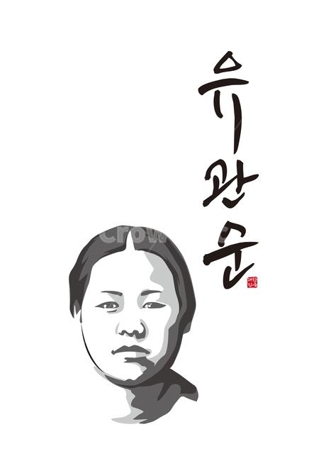 유관순, 31절, 대한독립만세, 대한민국, 한국