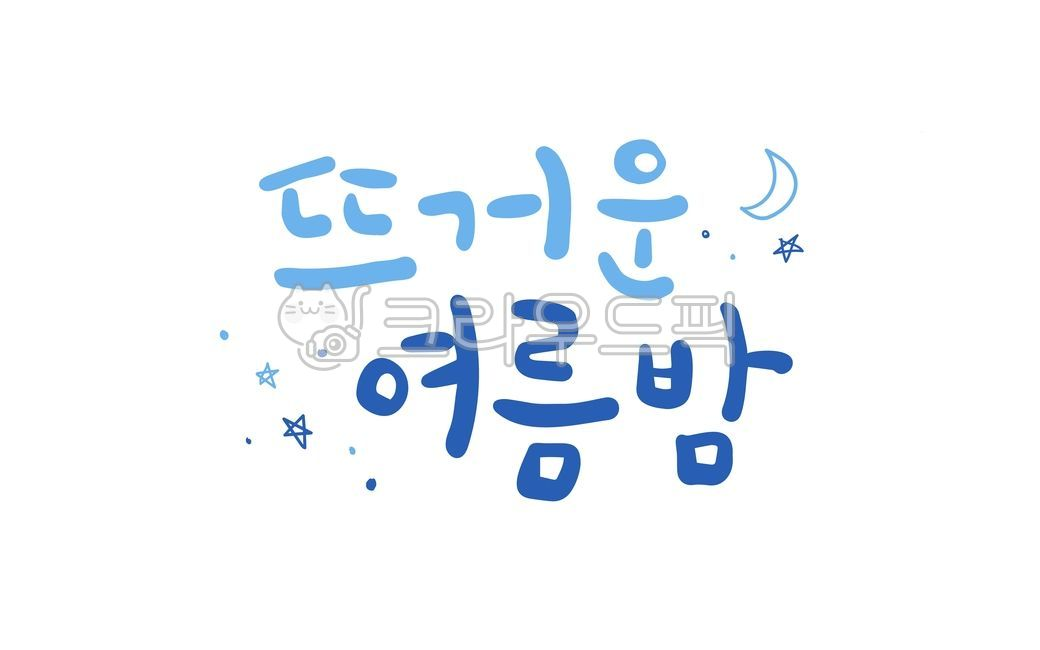 text, 본문, 여름, 일러스트, 손글씨