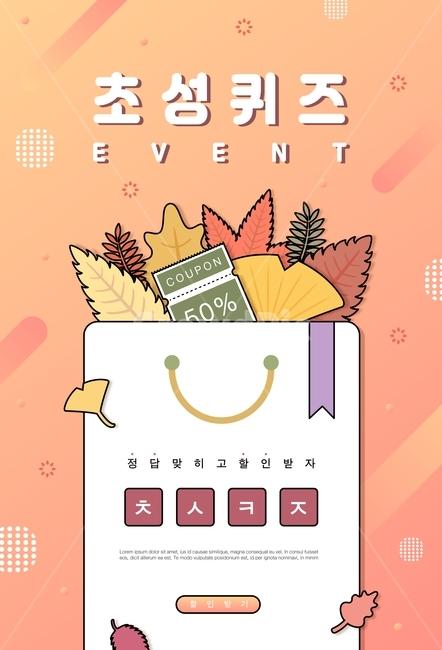 가을, 쇼핑, 팝업, 이벤트, 초성