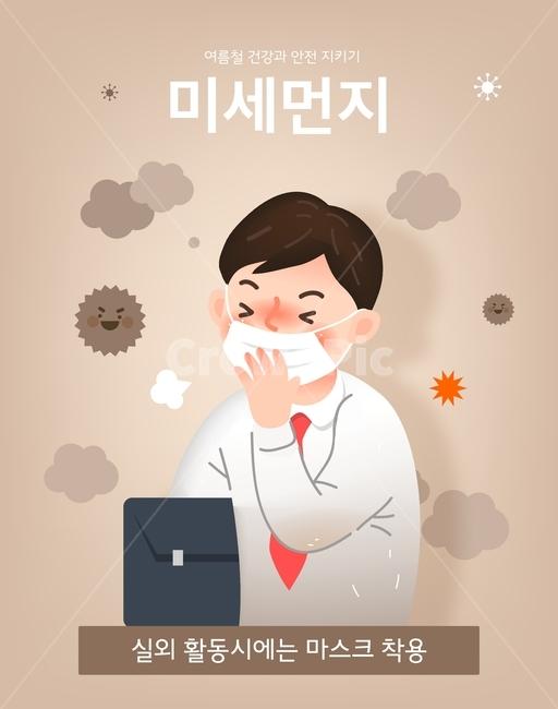 미세먼지, 마스크, 직장인, 세균, 먼지