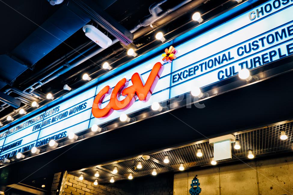 cgv, 극장, 시네마, 영화, 취미생활