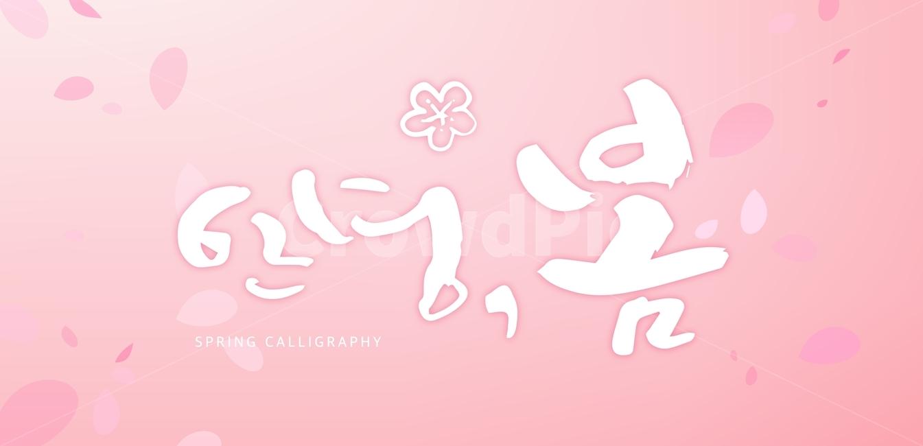 봄날, 봄, 타이포, 타이포그래피, 글자