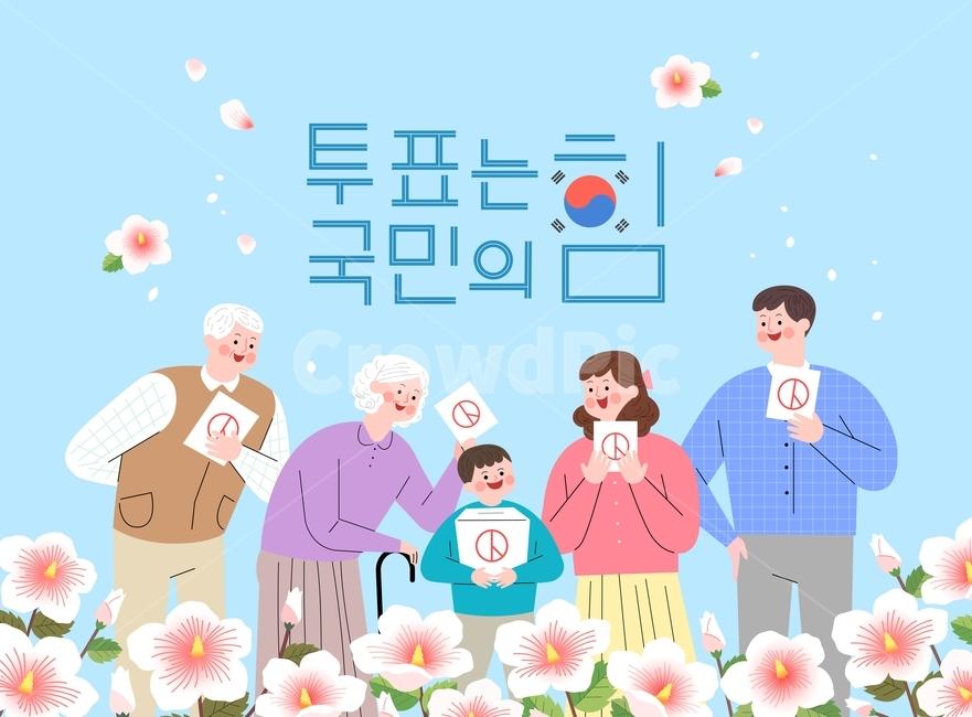 꽃, 무궁화, 남녀노소, 가족, 남자