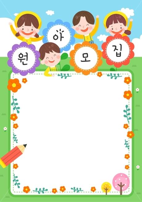 꽃, 연필, 친구, 구름, 원아모집