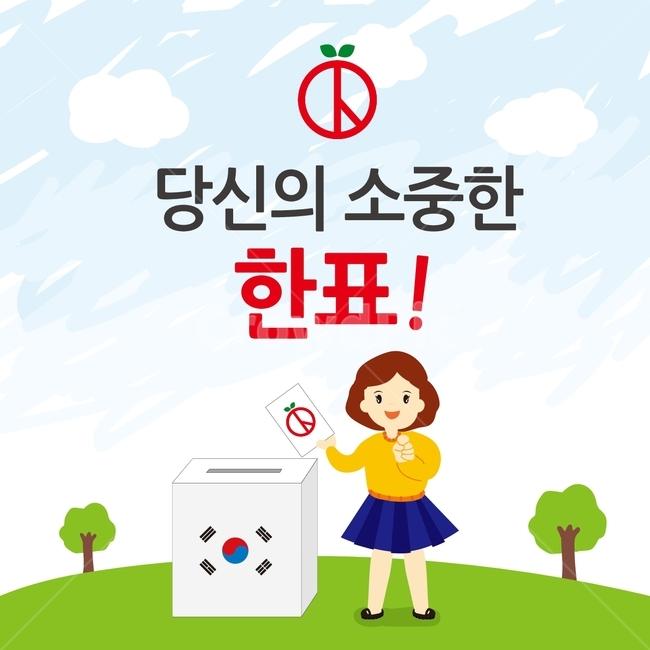선거이미지공모전, 선거, 투표, 여자, 나무