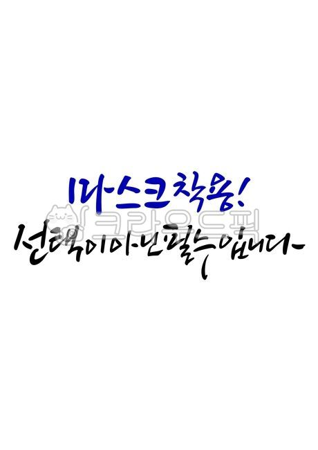 text, calligraphy, handwriting, 캘리, 캘리그라피
