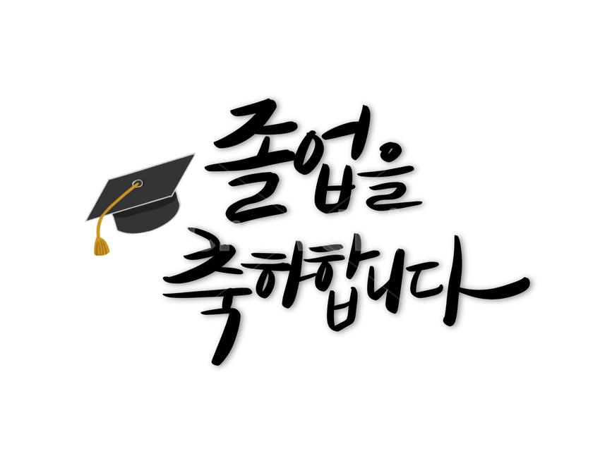 졸업, 학교, 졸업축하, 대학교, 초등학교