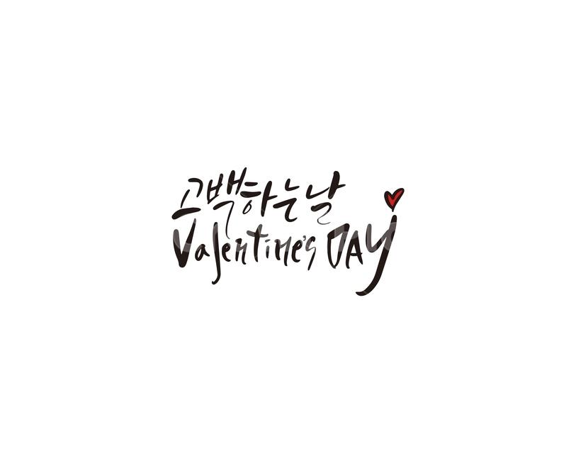 발렌타인, 발렌타인데이, 고백, 초콜렛, 선물