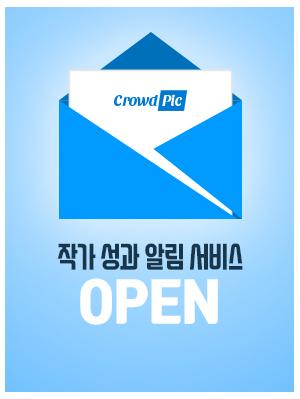 작가님들을 위한 주간 성과 업데이트 / 판매 알림 서비스 오픈
