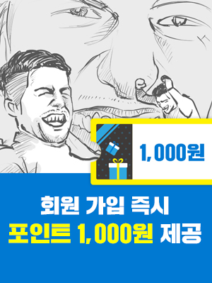 포인트 1,000원 제공