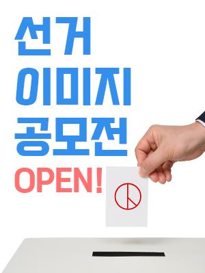 선거 이미지 공모전 open