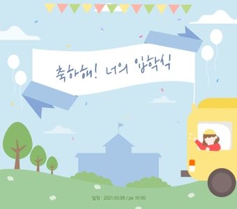 새학기-새출발-응원-축하-신남