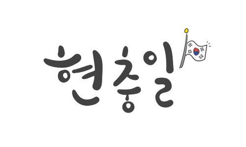 손글씨-캘리그라피-일러스트-현충일-그림