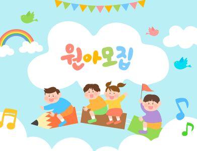 일러스트-어린이날-보육원-어린이집-유치원
