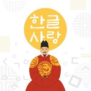 한글-한글날-세종대왕-세종-대왕