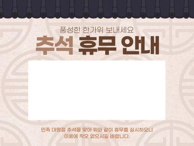 추석-연휴안내-추석연휴안내-추석연휴-추석안내