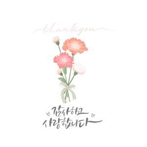 캘리-캘리그라피-손글씨-calligraphy-붓글씨