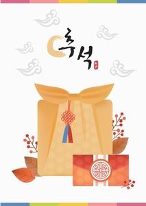 보따리-선물-낙엽-캘리그라피-추석
