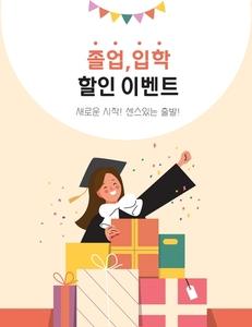 졸업-졸업식-입학-할인-이벤트