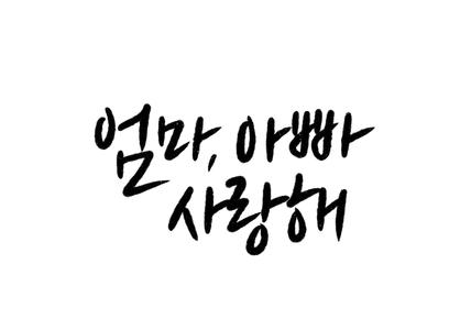캘리그라피-손글씨-calligraphy-엄마-아빠
