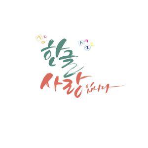 한글날-한글사랑-캘리-캘리그라피-손글씨