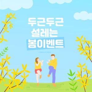 광고-그라데이션-꽃-문자-봄맞이