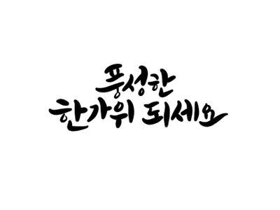 추석-명절-캘리그라피-글씨-인사말