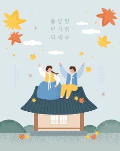 명절-추석-한가위-가을-사람