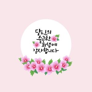 무궁화-현충일-6월25일-전쟁-숭고