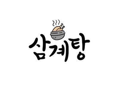 여름캘리그라피공모전-단어-문자-글자-서예