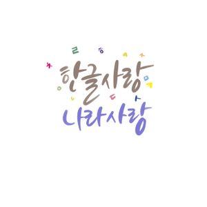 한글사랑-나라사랑-한글날-훈민정음-캘리