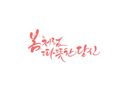 봄-봄글귀-봄캘리그라피-spring-따뜻한