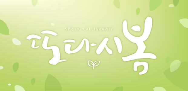 봄날-봄-타이포-타이포그래피-글자