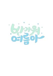 summer-인사-여름-반가워여름아-캘리그라피