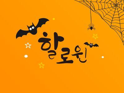 할로윈-10월-시즌-캘리그라피-일러스트
