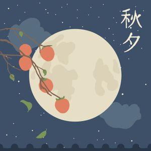 추석-달-한국-명절-밤