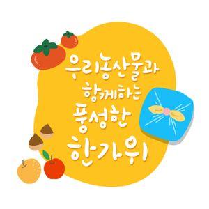 추석캘리그라피공모전-추석-한가위-농산물-명절