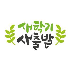 새학기-새출발-캘리그라피-손글씨-새싹