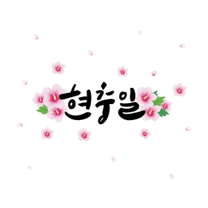 현충일-현충일캘리그라피-호국보훈의달-6월-6월6일