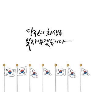 태극기-호국보훈-호국보훈의달-6월6일-3월1일