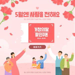 가정-가정의달-가족-기부-남자
