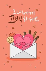편지봉투-편지-하트-빼빼로-사탕