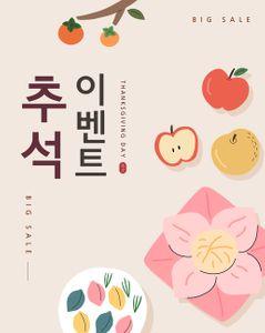 과일-감-배-사과-선물