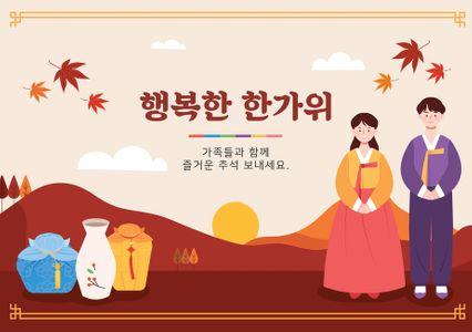 추석-추석일러스트-명절-전통-한국