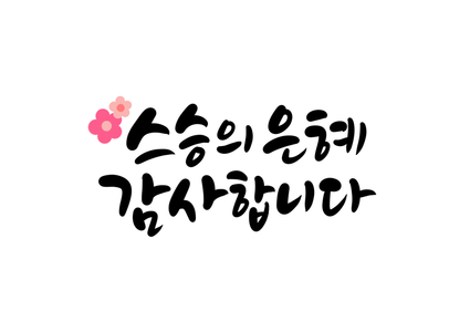 스승의날-선생님-스승의은혜-감사합니다-고맙습니다